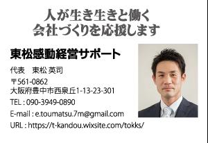 東松感動経営サポート様