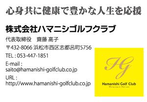 株式会社ハマニシゴルフクラブ様