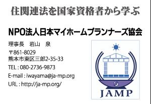 NPO法人日本マイホームプランナーズ協会様