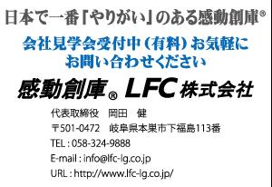 感動創庫LFC株式会社様