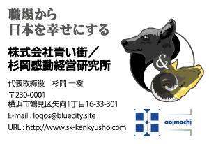 株式会社青い街/杉岡感動経営研究所
