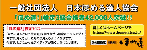 一般社団法人 日本ほめる達人協会様