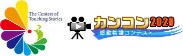 感動物語コンテスト2020(カンコン2020)のサポーター会員(協賛スポンサー)様のサイトです。感動物語コンテストは企業の現場に生まれた感動のエピソードをわかち合う「感動映像の全国コンテスト」です。 2020年は11月14日(土)天満橋 大阪府立男女共同参画・青少年センター(ドーンセンター )で開催いたします。