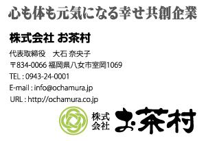 株式会社お茶村様