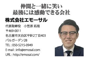 株式会社エモーサル様
