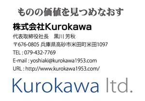 株式会社Kurokawa様