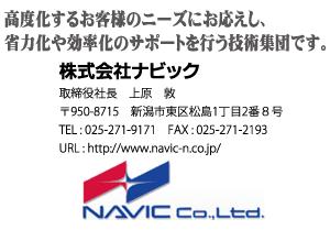 株式会社ナビック様