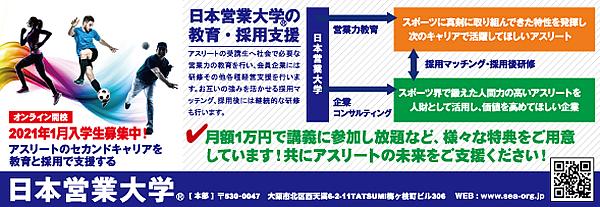 日本営業大学様