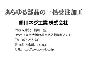 絹川ネジ工業株式会社様
