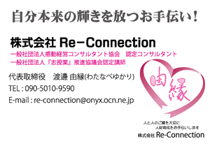 株式会社Re-Connection様