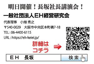 一般社団法人EH経営研究会様