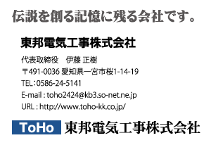 東邦電気工事株式会社様