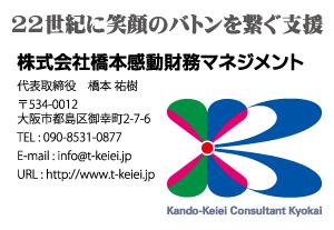 株式会社橋本感動財務マネジメント様