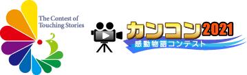 感動物語コンテスト2021(カンコン2021)のサポーター会員(協賛スポンサー)様のサイトです。